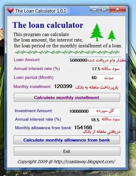 محاسبه سود و اقشاط بانکی